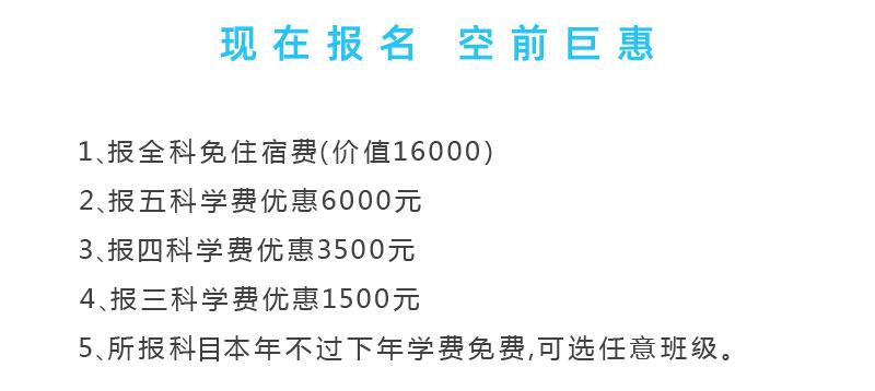 北京财科学校注会长线一期班