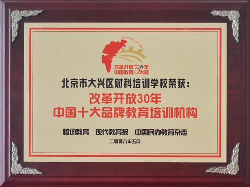 中国十大品牌教育培训机构
